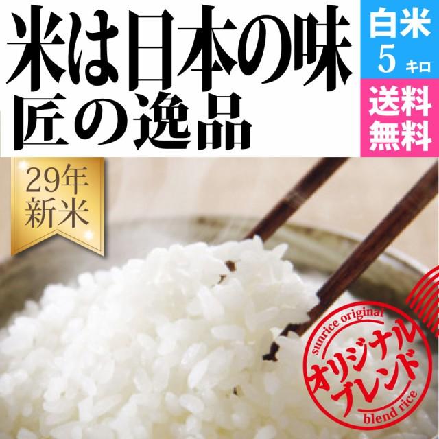 【29年新米】ミルキークイーンブレンド「米は日本...