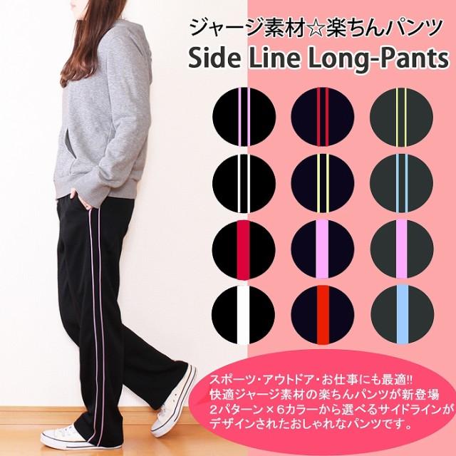 【送料100円】12カラー ダブルラインパンツ/レデ...