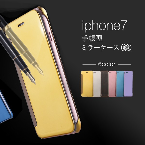 27d078c89d iPhone7 ケース 手帳型 ミラー 鏡 鏡面 iPhone7カバー スマホケース ゴールド シルバー ピンク