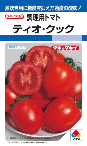 タキイ種苗 調理用トマト ティオ・クック 約20...