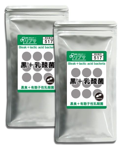 黒+乳酸菌 約3か月分×2袋 C-517-2 送料無料 サ...