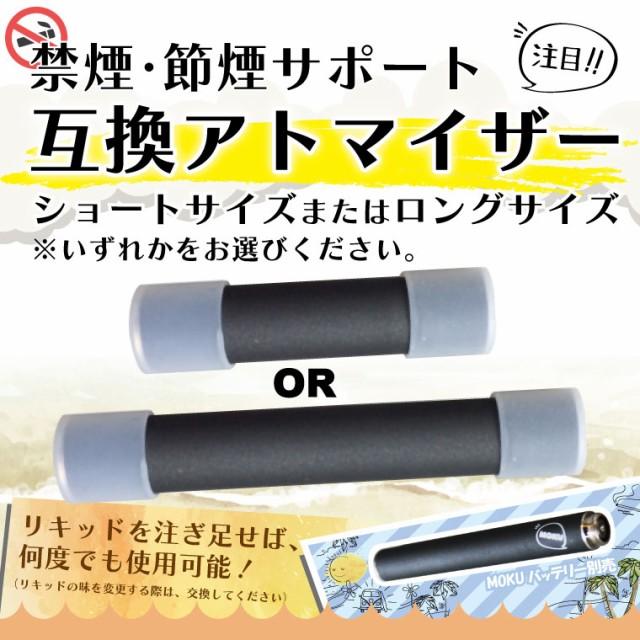 【単品】MOKU(モク)電子タバコ用アトマイザー 互...