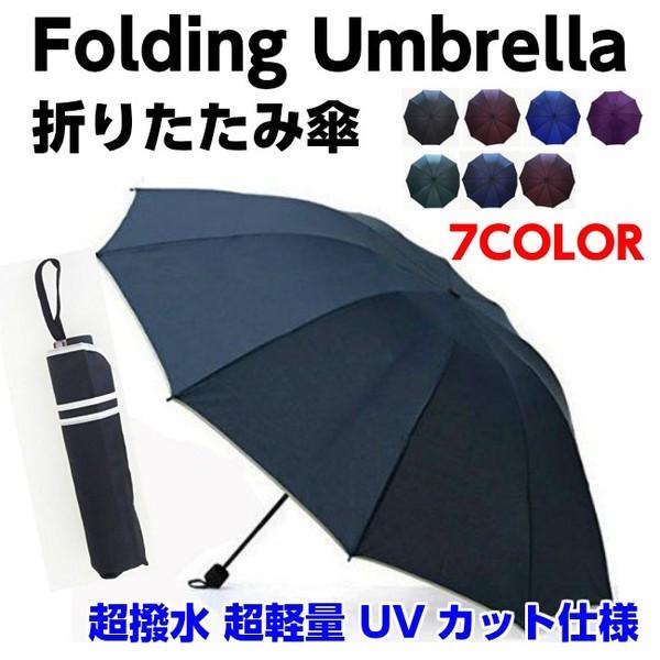 折りたたみ傘 10本骨 シンプル 超撥水 コンパクト...