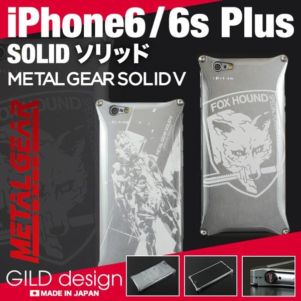 ギルドデザイン iPhone6sPlus ソリッド メタルギ...