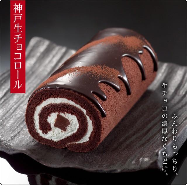 【神戸発】生チョコロールケーキ バレンタインギ...