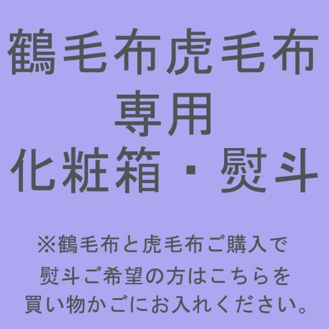 【鶴毛布・虎毛布専用】 熨斗・化粧箱 ※他の商...
