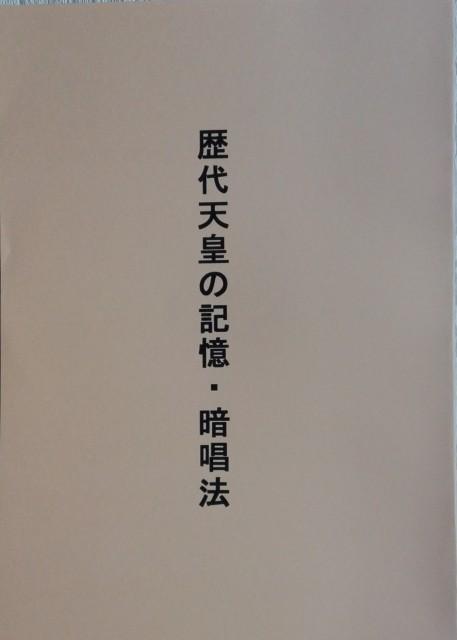 歴代天皇の記憶・暗唱法