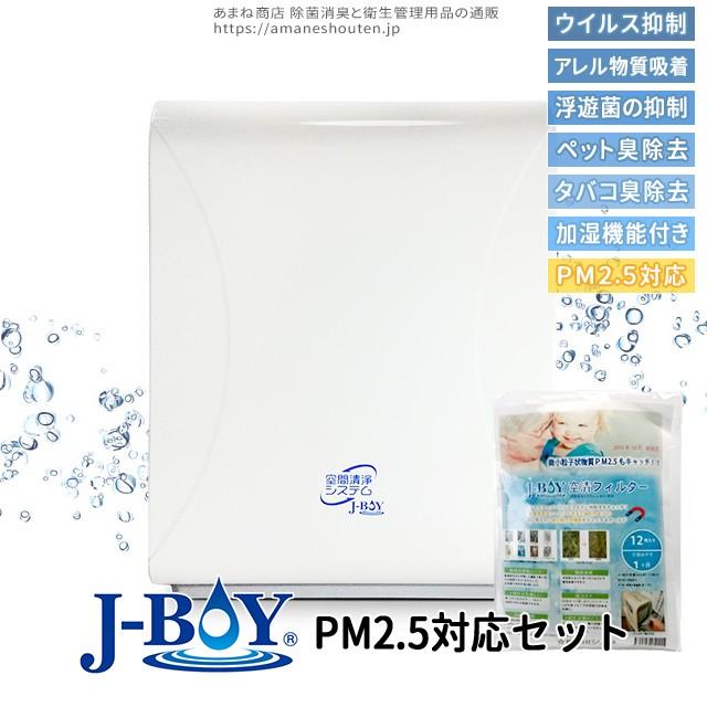 空間清浄システムJ-BOY PM2.5対応セット 除菌水専...