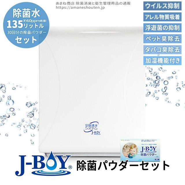 空間清浄システムJ-BOY 除菌パウダーセット SVW-A...