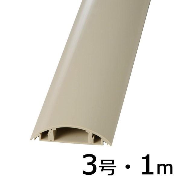 配線モール プロテクター ベージュ/3号/1m DZ-PT3...