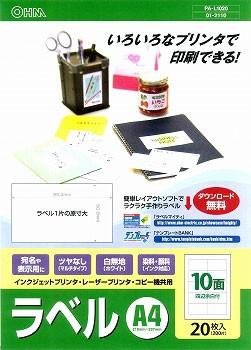 プリンター用紙/インクジェット用紙 マルチラベル...