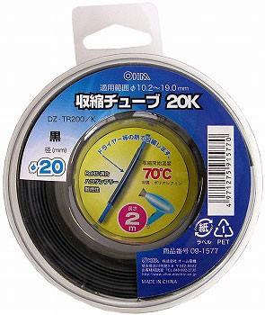 結束バンド/結束具 収縮チューブ 20黒 2m DZ-TR20...