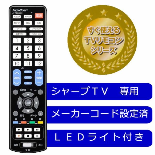 LEDライト付 簡単テレビリモコン シャープ AV-R33...