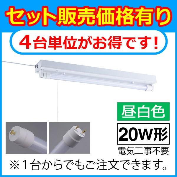追加照明 直管LEDランプ付照明器具 20W形 昼白色 ...