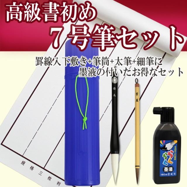 高級書初め7号筆セット 罫線入り三枚判下敷き入り...