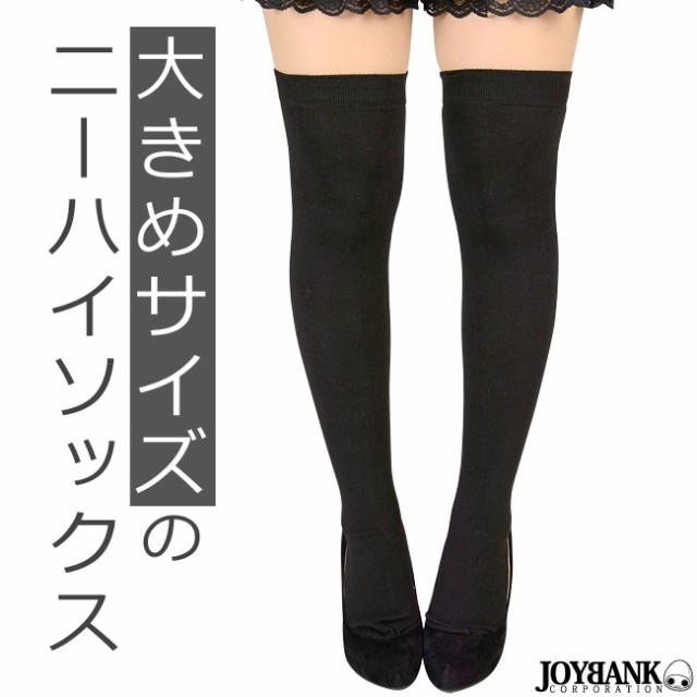 《大きいサイズ》ブラックニーハイソックス【靴下...