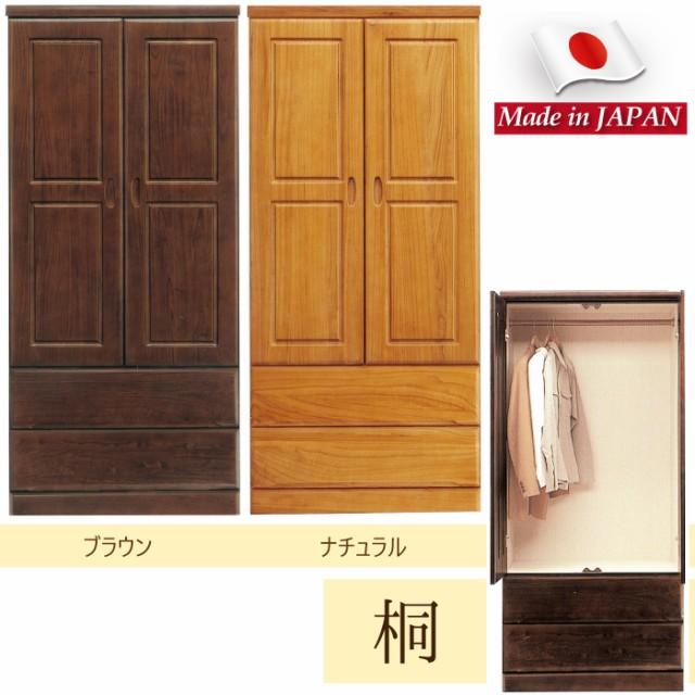 日本製 幅80cm 高さ176cm 服吊り 天然木桐使用...