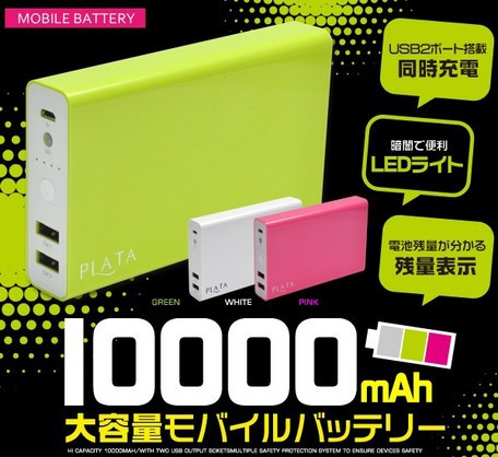 プラタ モバイルバッテリー MG-003 大容量10000mA...
