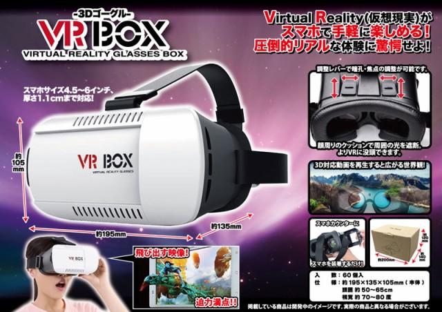 スマホ 3D ゴーグル Linx VR BOX VRボックス 即...