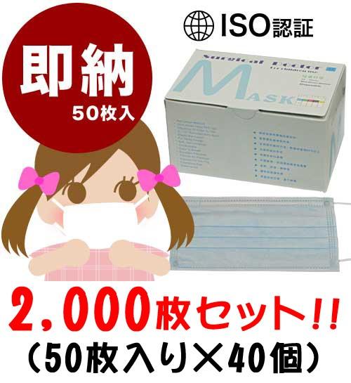 高性能 子供 ・ 女性用 マスク ISO認証 2000枚セ...