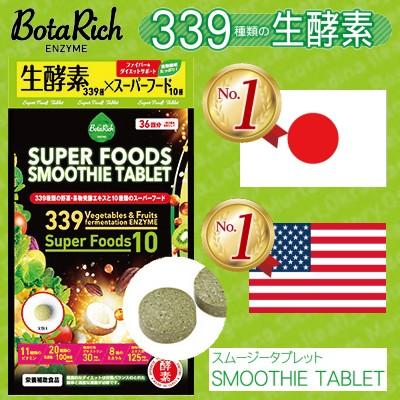 【BotaRich 生酵素×スーパーフード スムージータ...