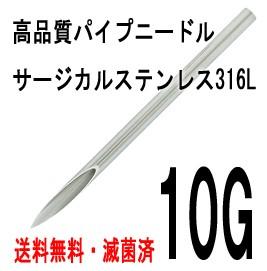 【滅菌済み】 サージカルステンレス製 パイプ ニ...