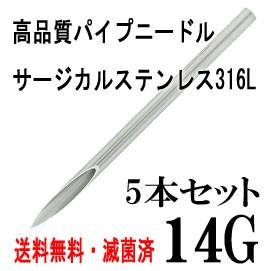 【メール便送料無料】 ピアッシング ニードル 14G...