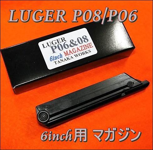 【遠州屋】 LUGER ルガー P08 & P06 6inch用 スペ...