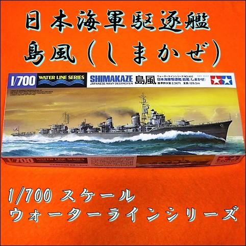 【遠州屋】 日本海軍駆逐艦 島風 (しまかぜ) WL ...