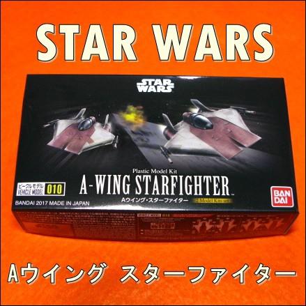 [遠州屋] Aウイング・スターファイター STAR WARS...