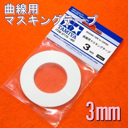 【遠州屋】 曲線用 マスキングテープ [3mm 幅] シ...
