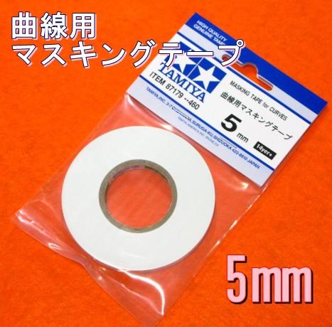 【遠州屋】 曲線用 マスキングテープ [5mm 幅] シ...