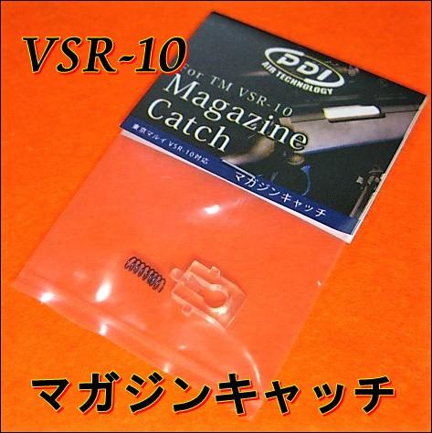 【遠州屋】 マルイ VSR-10 用 マガジンキャッチ +...