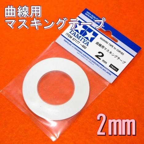 【遠州屋】 曲線用 マスキングテープ [2mm 幅] シ...