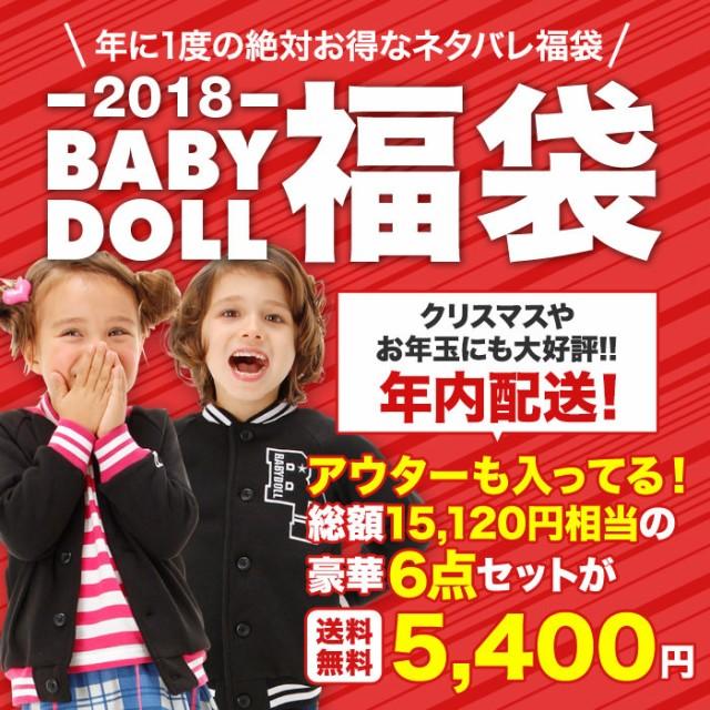 【予約商品】2018年ベビードール 福袋 送料無料 ...