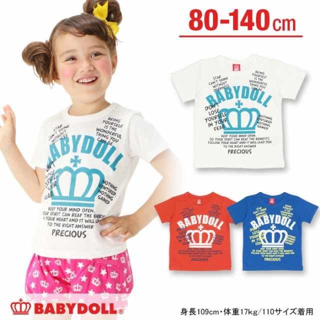 限定SALE50%OFF 親子ペア メッセージTシャツ-ベ...