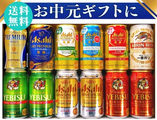 お中元ギフト人気プレミアビール/350ml×12本/4大...