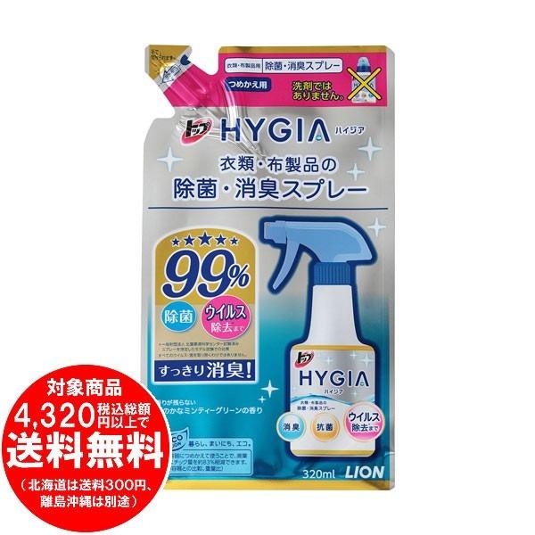 ライオン トップ HYGIA 衣類・布製品用 除菌・消...