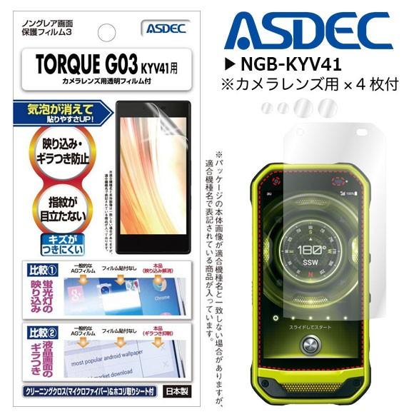 TORQUE G03 KYV41 液晶フィルム NGB-KYV41【6177...