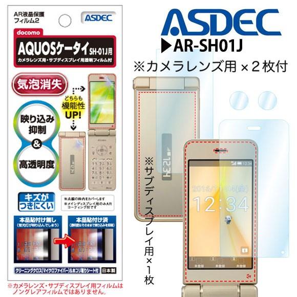 AQUOSケータイ SH-01J 液晶フィルム AR-SH01J【47...