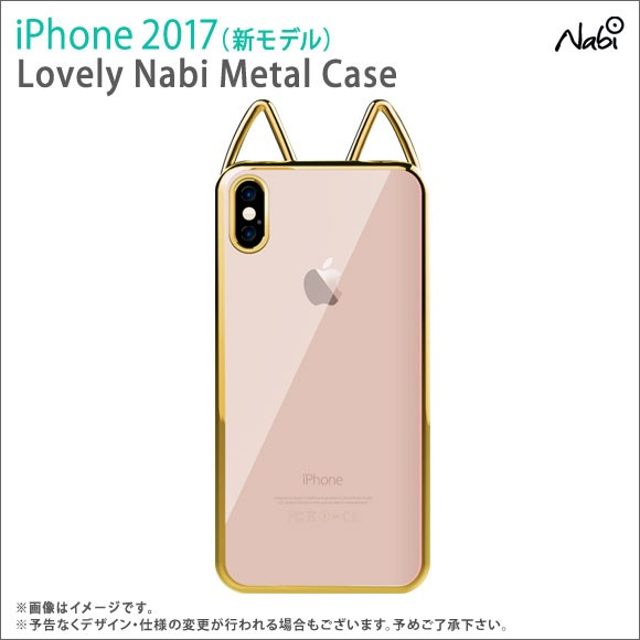iPhone X 猫耳 ソフトケース 【2027】 Lovely Nab...