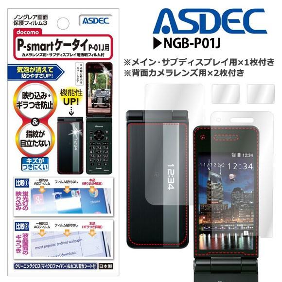 P-smartケータイ P-01J 液晶フィルム NGB-P01J【5...
