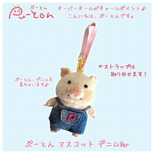 ぬいぐるみ ぷーとん キーホルダー A-PUTONDMC【2...