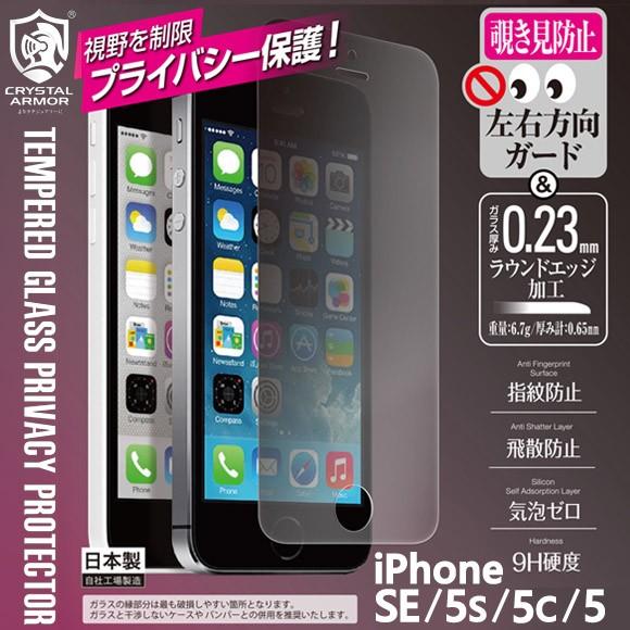 iPhone SE /iPhone 5s/ iPhone 5 G-IPSE-CAP001【...