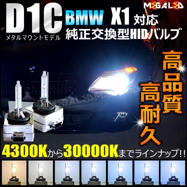 BMW X1 E84(前期・後期) 対応★純正交換HIDヘッド...