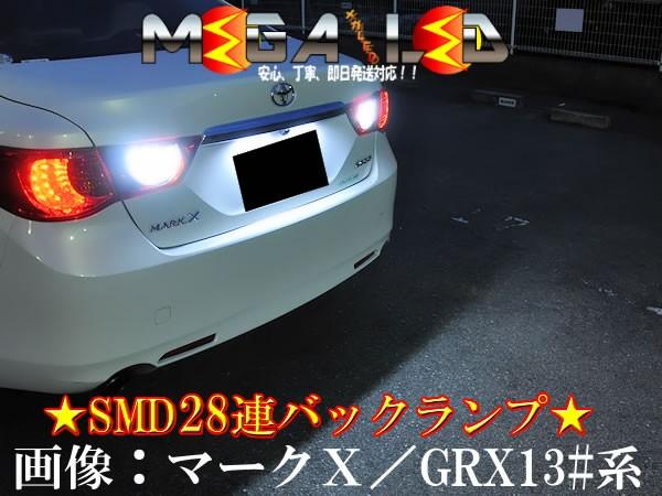 保証付 カムリ 70系 X 対応★極光SMD28連LEDバッ...