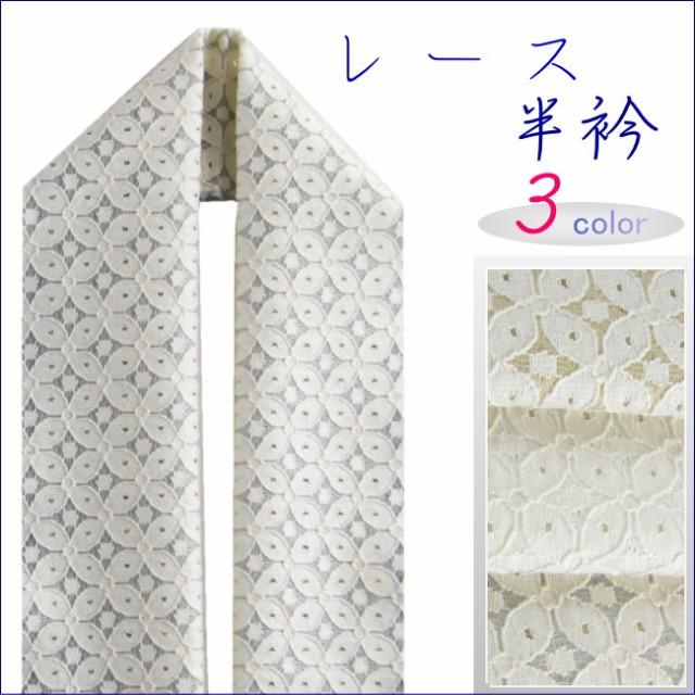 半衿 -9- 半襟 レース 七宝繋ぎ文様 日本製 カジ...