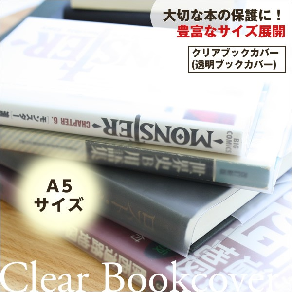透明ブックカバー(厚手クリアカバー) C-8 A5