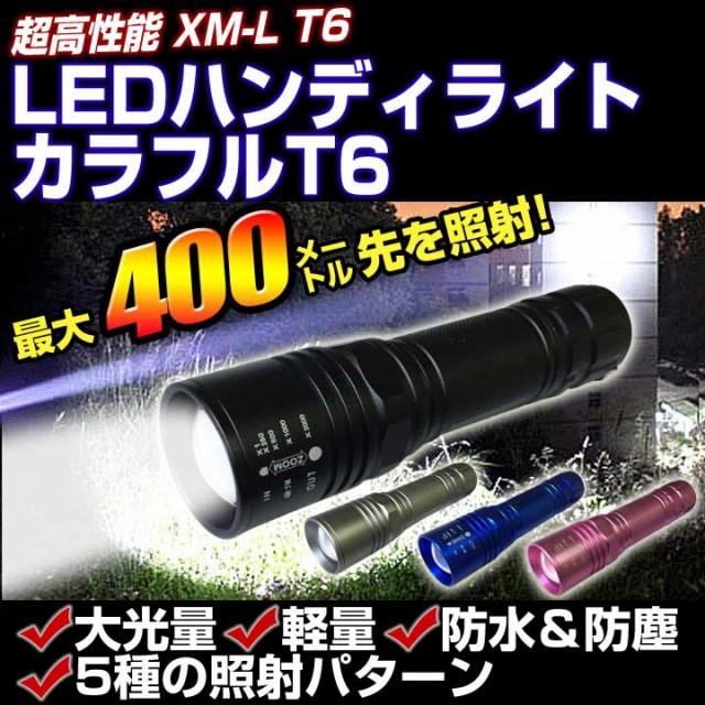 【送料無料】最大400m先を照射★ XM-L T6 高...