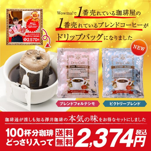 【澤井珈琲】送料無料 コーヒー専門店の100杯分入...